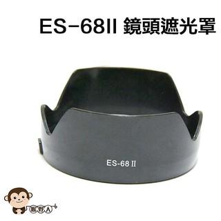 ES-68II 副廠 遮光罩 Canon 佳能 50mm f/ 1.8 STM 49mm 小痰盂 鏡頭 ES68II