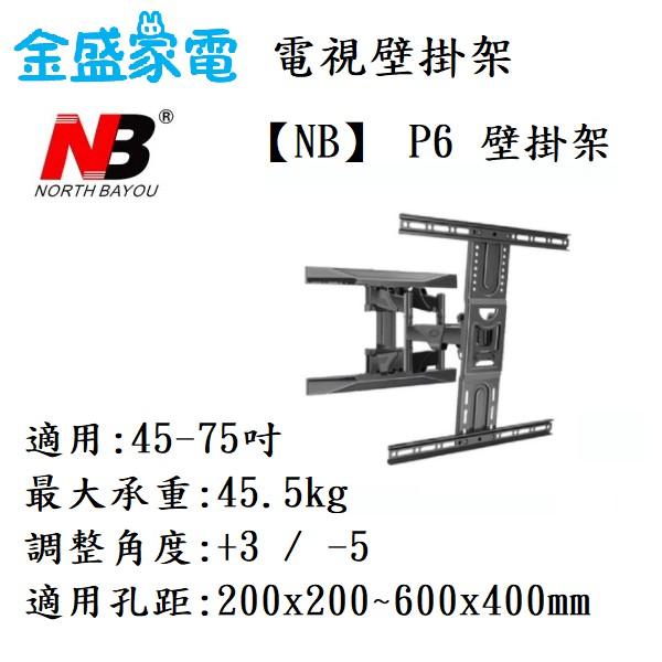 【金盛家電】 NB P6 P5 757-L400 757-L600 P63 P65 32~85吋雙手臂/單手臂電視壁掛架