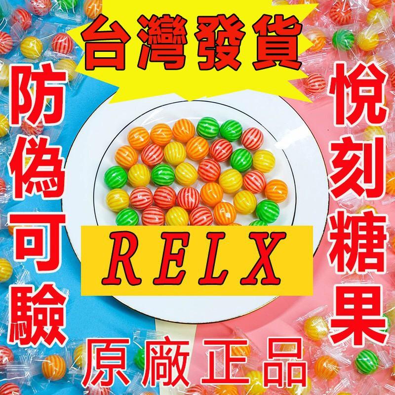 原廠悅刻糖果 RELX悅刻 RELX風味糖 西瓜 多汁葡萄 可樂冰 桃氣烏龍 清新西柚 橘子汽水 多口味可選 一代悅刻糖