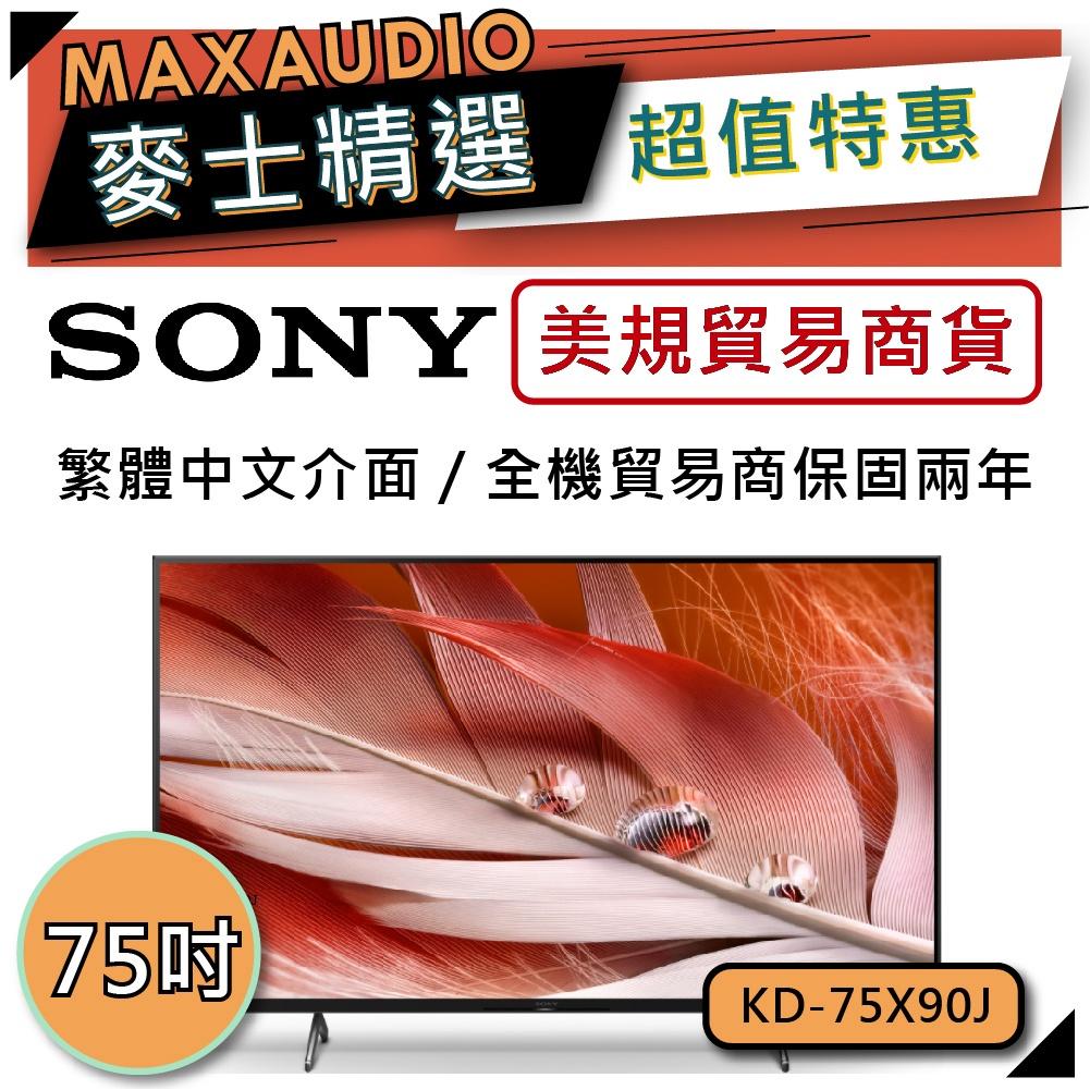 【可議價~】 SONY 索尼 KD-75X90J | 美規電視 對應台灣XRM-75X90J | X90J | 電視 |