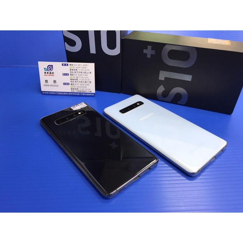 東東通訊 二手專區 三星 s10+ 128G 黑白 售價9300