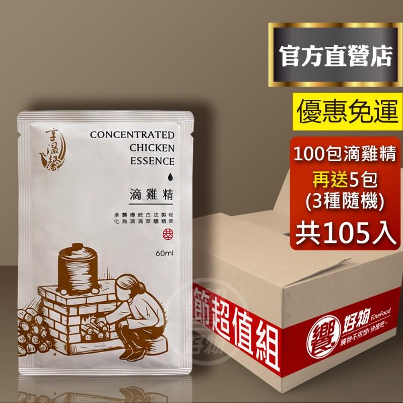 享溫馨 原味滴雞精100包/散裝包裝(每包只要47.6)/母親節加碼隨機贈送5包入一共105包 /官方直營