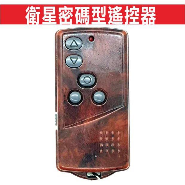{遙控達人} 衛星-遙控器 密碼型自行撥碼 發射器 快速捲門 電動門遙控器 各式遙控器維修 鐵捲門遙控器 拷貝