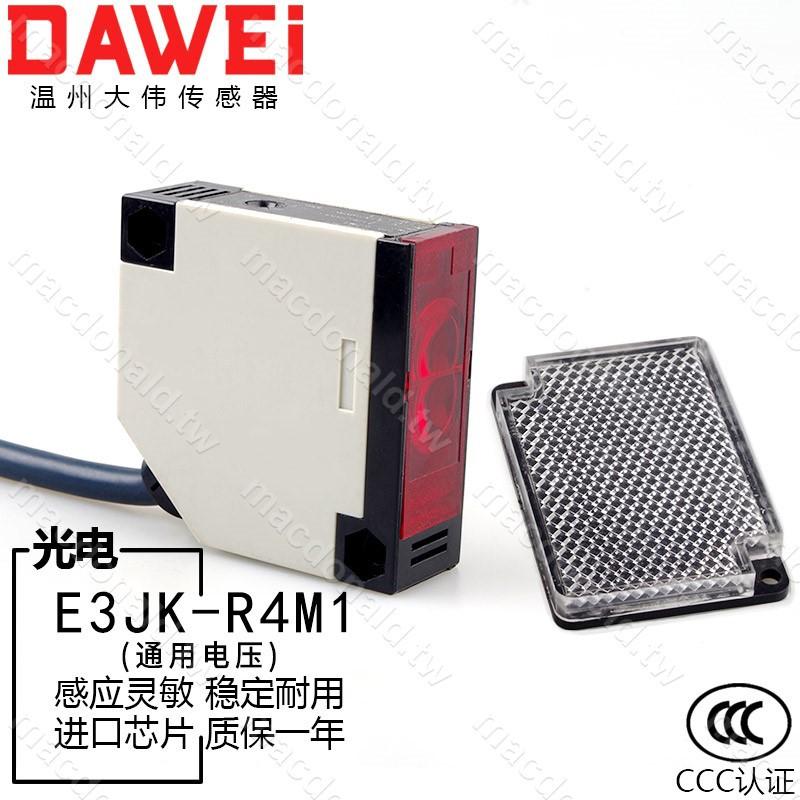 【優選*精品】鏡面M2反饋反射型光電開關E3JK-R4M1紅外線感應傳感器24V220V通用