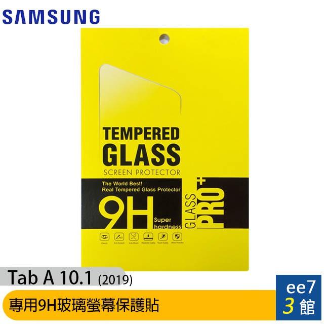 SAMSUNG Galaxy Tab A 10.1 (2019) T510/T515 專用9H玻璃螢幕保護貼 ee7-3