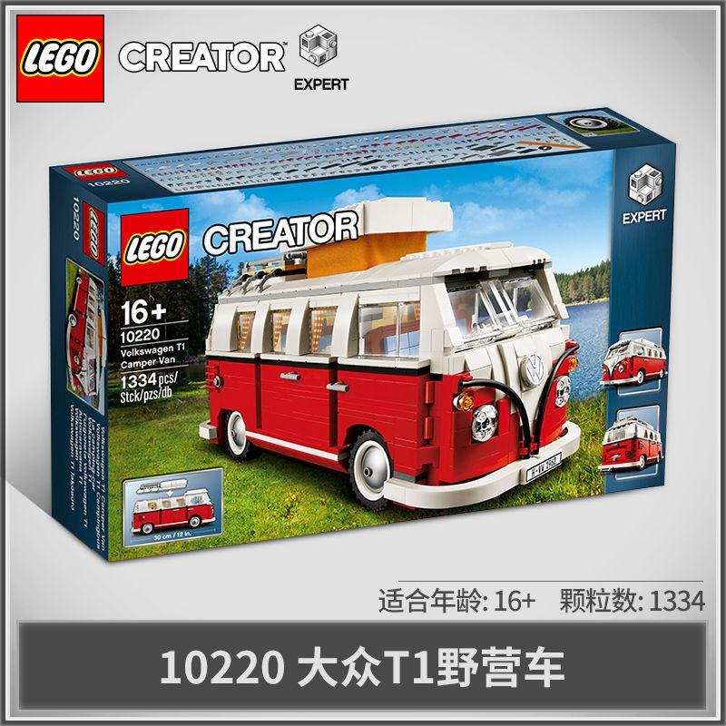【正品行貨】樂高積木 創意百變高手系列10220大眾T1野營車玩具