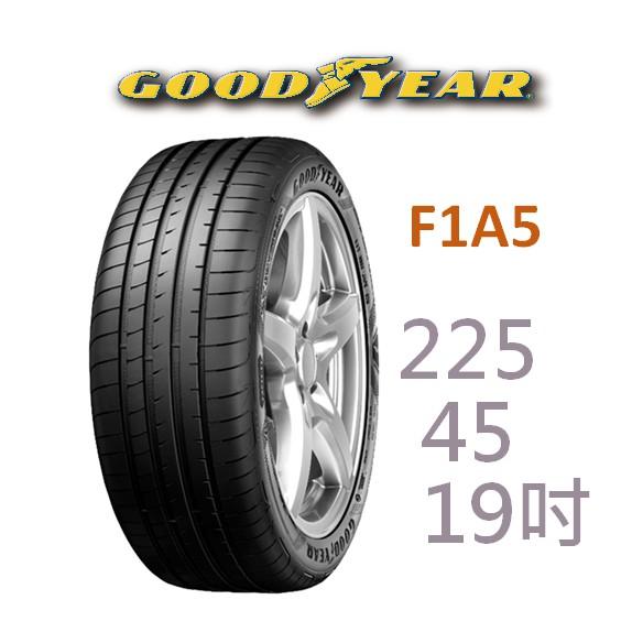 【固特異】 225/45R19 96W F1A5 一次購買四條送定位