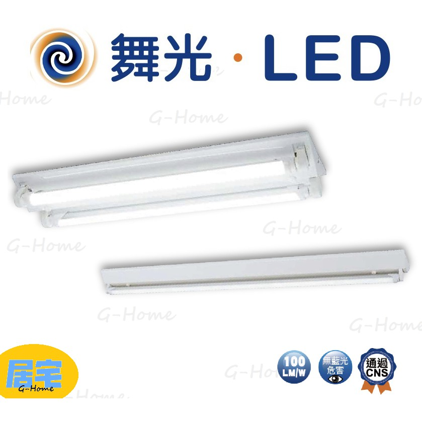 (附發票可刷卡分期) 舞光 LED山型燈 4尺、2尺 T8 雙管 單管  附燈管 吸頂燈 山形燈 空台 超省電燈管燈座