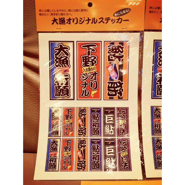 日本釣具週邊-下野SHIMOTSUKE原廠防水釣魚原創貼紙/金字小貼紙(日本製)