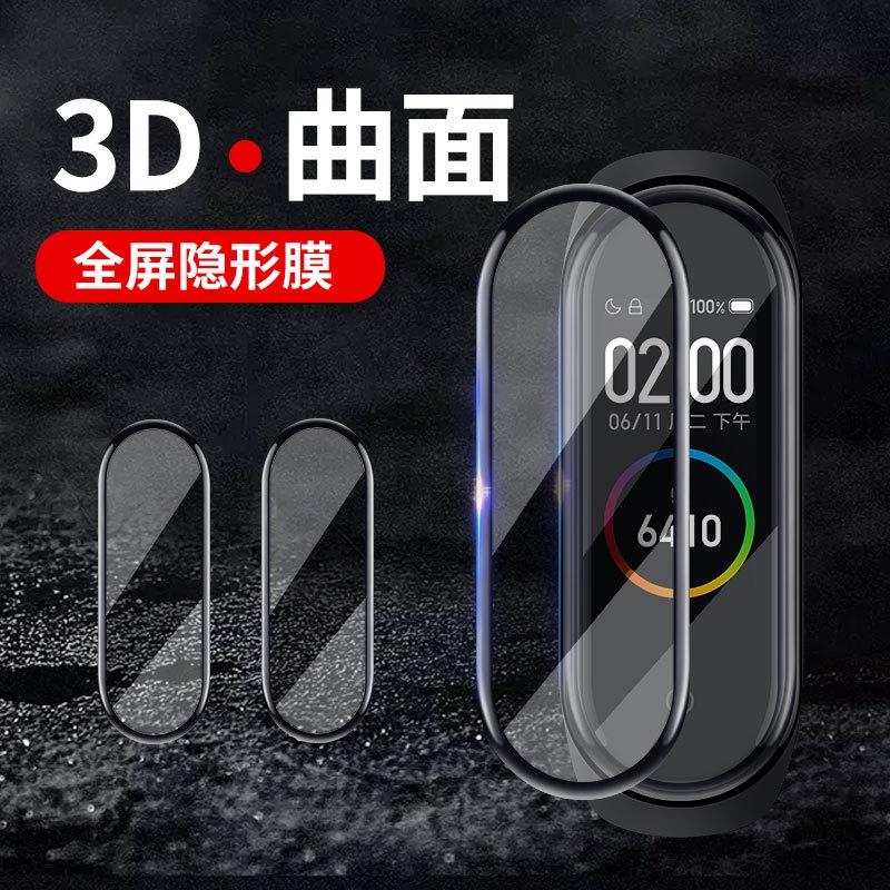 小米手環6 小米手環5 3D曲面全屏貼 防刮隱形高透清晰 小米手環4保護膜 防反光 防指紋 自動修復