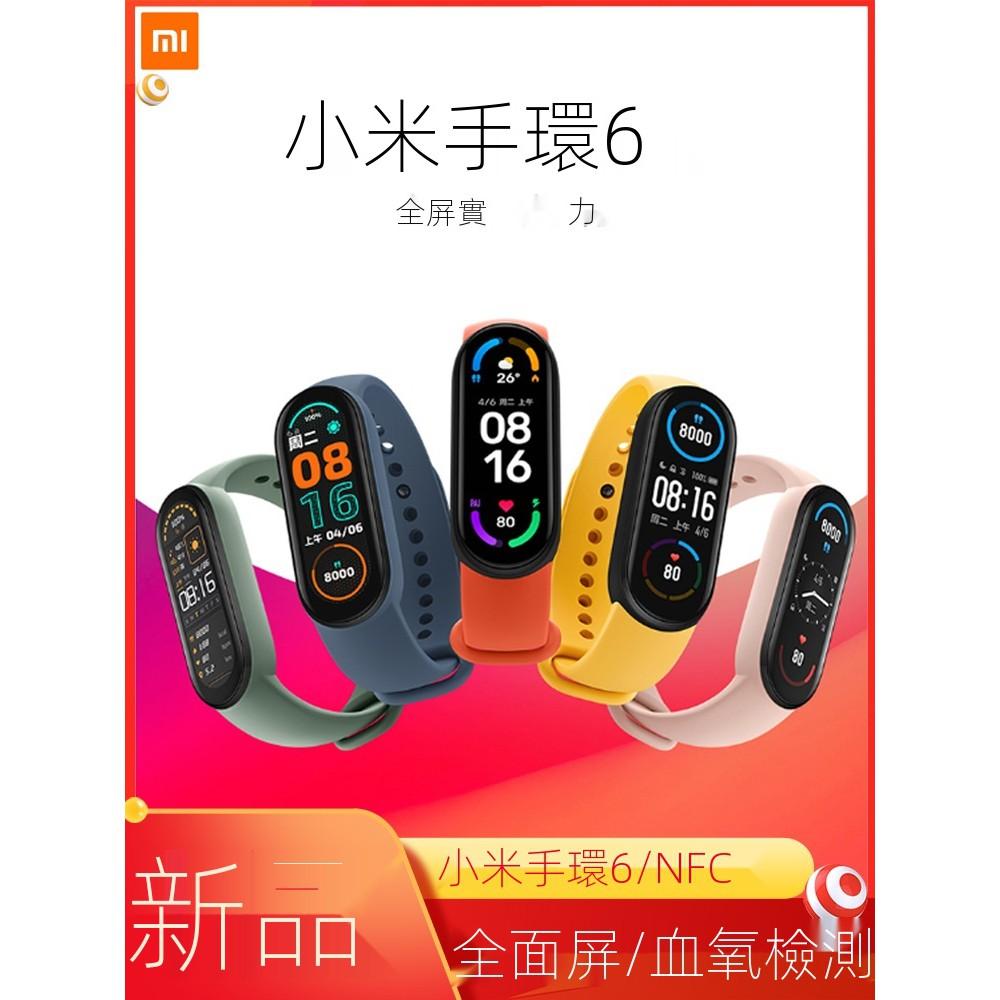 台灣現貨 原廠保固 小米手環6NFC智能手錶心率監測藍牙心率男女款學生防水睡眠手環5 正品