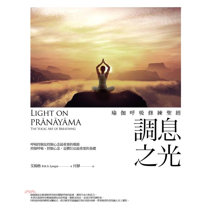 [79折]《橡實文化》調息之光:瑜伽呼吸修練聖經/艾揚格