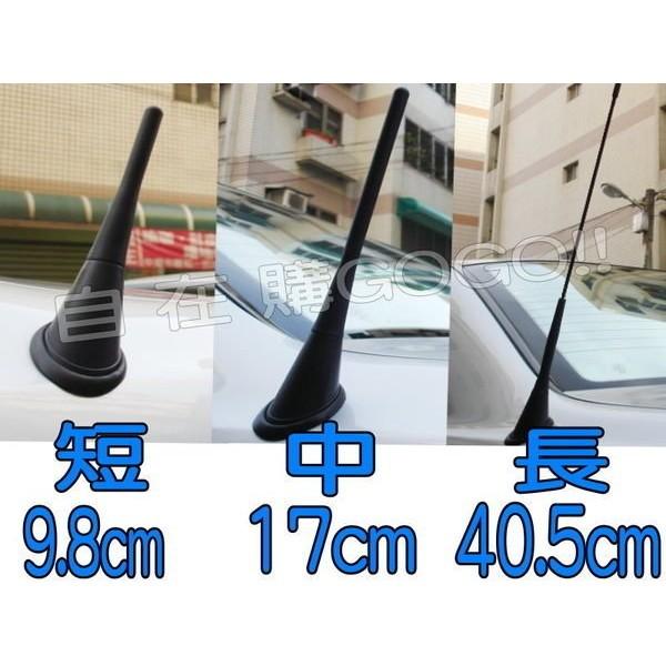 台灣製自動天線改短天線 汽車專用數位天線 3種尺寸可選擇 lancer  tierra