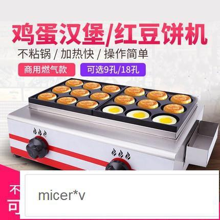 漢堡機漢堡機擺攤商用雞蛋漢堡爐燃氣18孔車輪餅機紅豆餅機