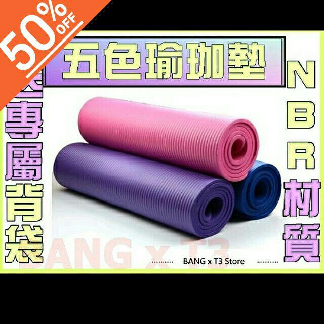 BANG(送背袋)瑜珈墊 加長 加厚 10mm NBR材質 環保瑜珈墊 運動墊 超厚瑜珈墊 瑜珈 鋪墊 地墊【R30】