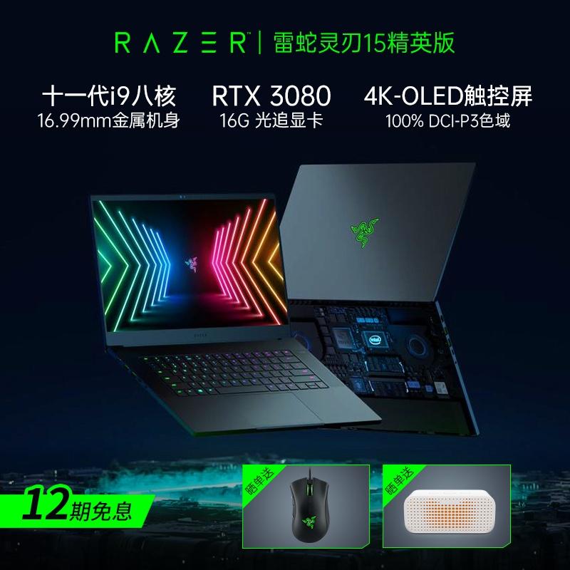 【全新十一代i9】RazerBlade雷蛇靈刃15精英版輕薄電競遊戲11代筆電RTX3080超清4K觸控