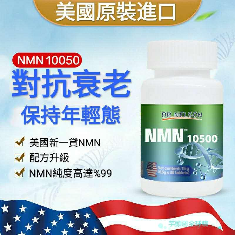 【芋頭哥專業全球購】美國NMN10500 煙酰胺單核苷酸 NAD+補充劑 青春不老泉 NMN10000