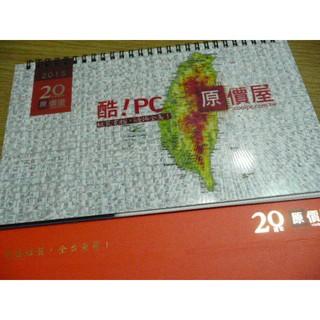 2015桌曆 24.5*15cm 臺南市