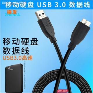 隨身碟數據線◆振發 三星M3 Portable移動硬盤數據線500G 1TB 2TB USB3.0傳輸線