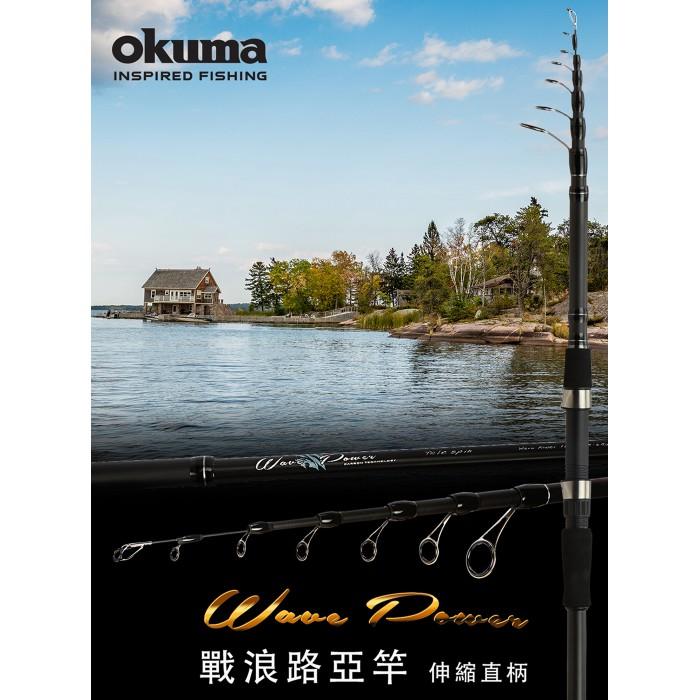OKUMA Wave Power 戰浪 M調振出直柄路亞竿 6/7/8/9/10尺 新手路亞竿