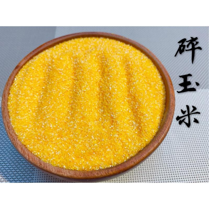 迪化街老店 碎玉米 玉米角 玉米粒 玉米粉 非基改 食品級碎玉米 也可做 高級鳥飼料 小米粥材料 玉米胚芽哪裡買