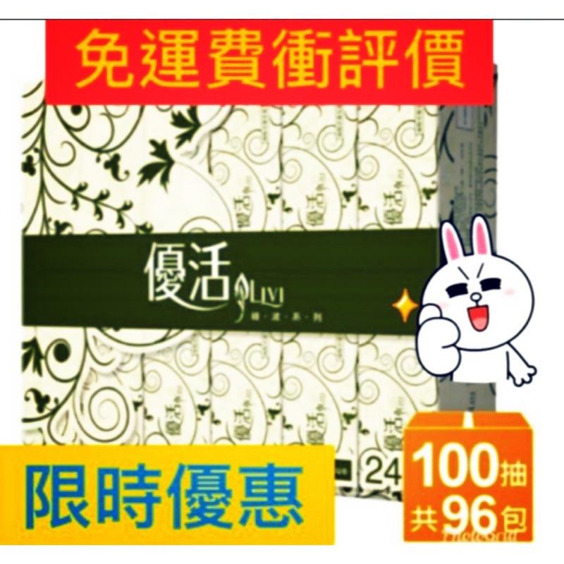 預購5/15優活抽取式衛生紙100抽x96包/穩柔衛生紙300抽x30包限時搶購
