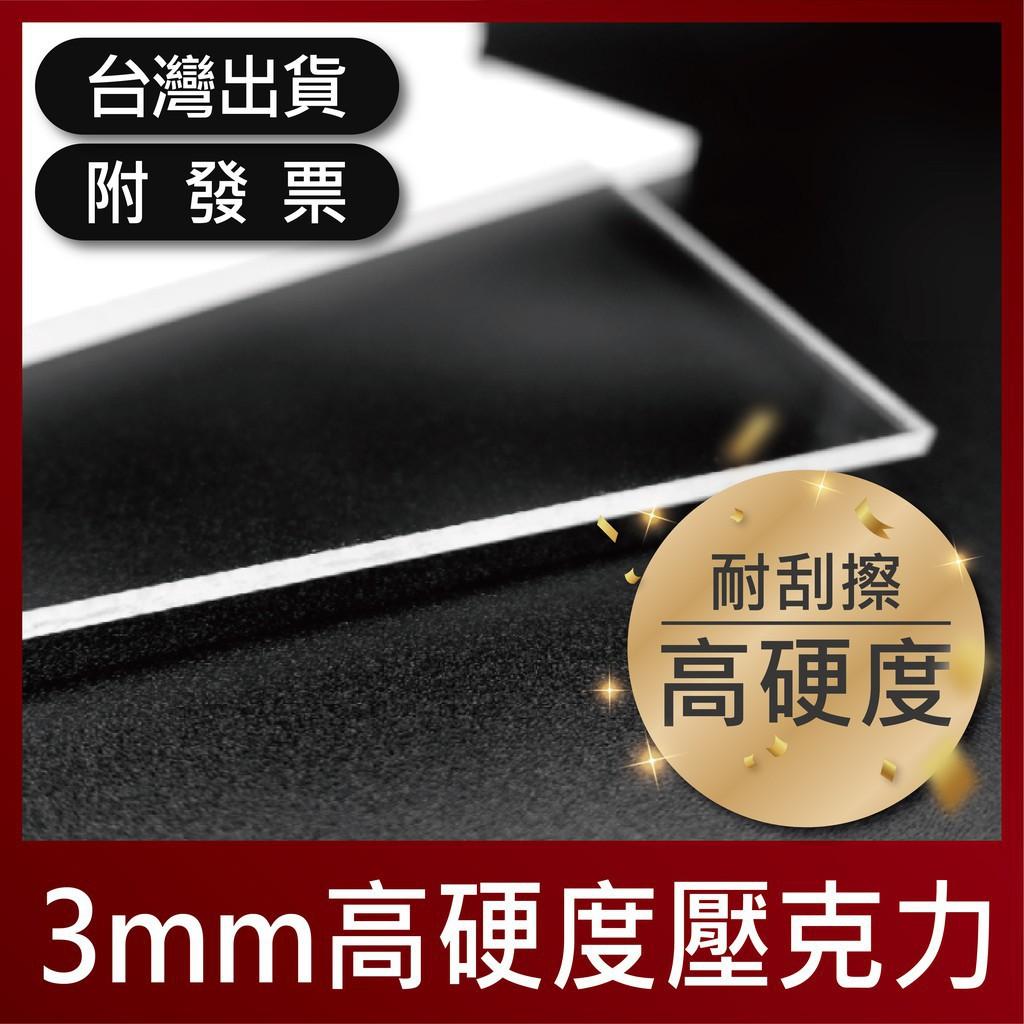 防疫隔離板+免運+倉庫直發可附收據3mm 高硬度 透明壓克力 壓克力 壓克力獎牌 壓克力燈箱 壓克力板 壓克力厚板 防