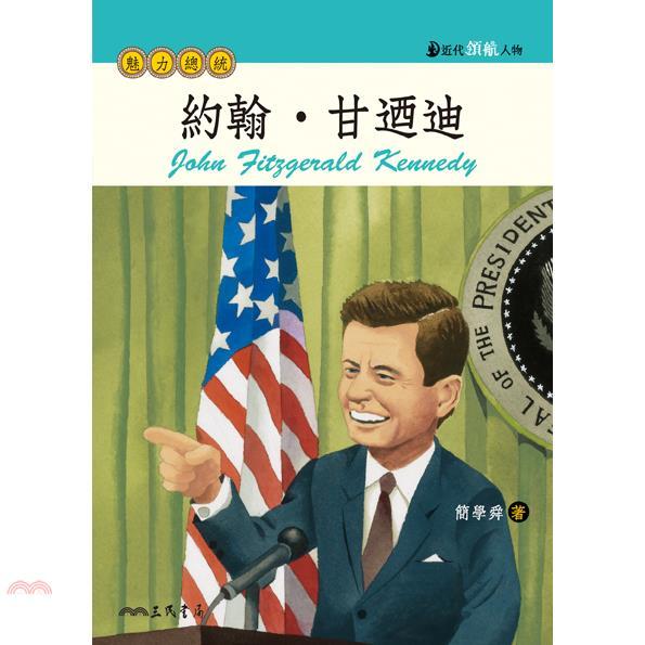 《三民》約翰‧甘迺迪:魅力總統[75折]