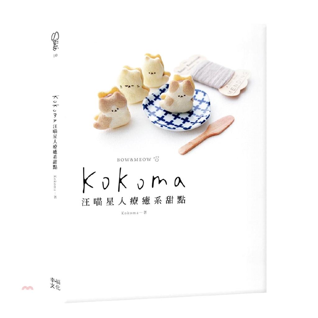 《幸福文化》Kokoma汪喵星人療癒系甜點[9折]