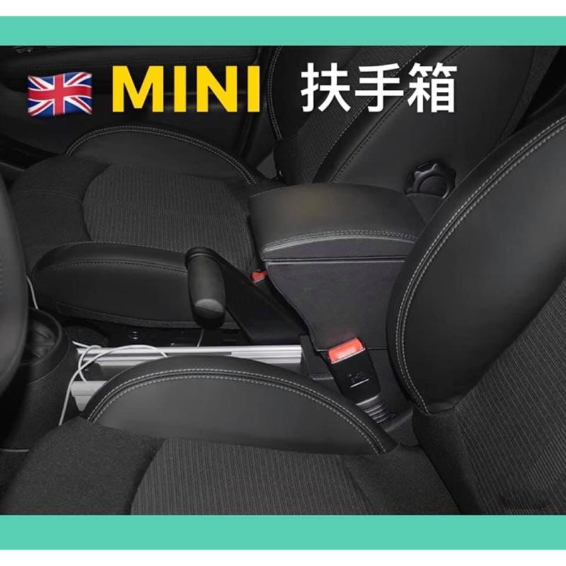「「米妮小舖」Mini Cooper 專用扶手箱