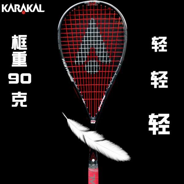 9DFW 英國KARAKAL輕壁球拍 納米碳素壁球拍SN90 框重90克