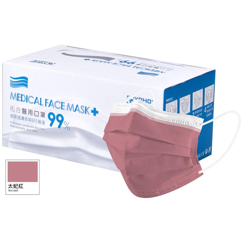 """""""佑合"""" 成人三層醫用口罩 - 1盒入(50片/盒)"""