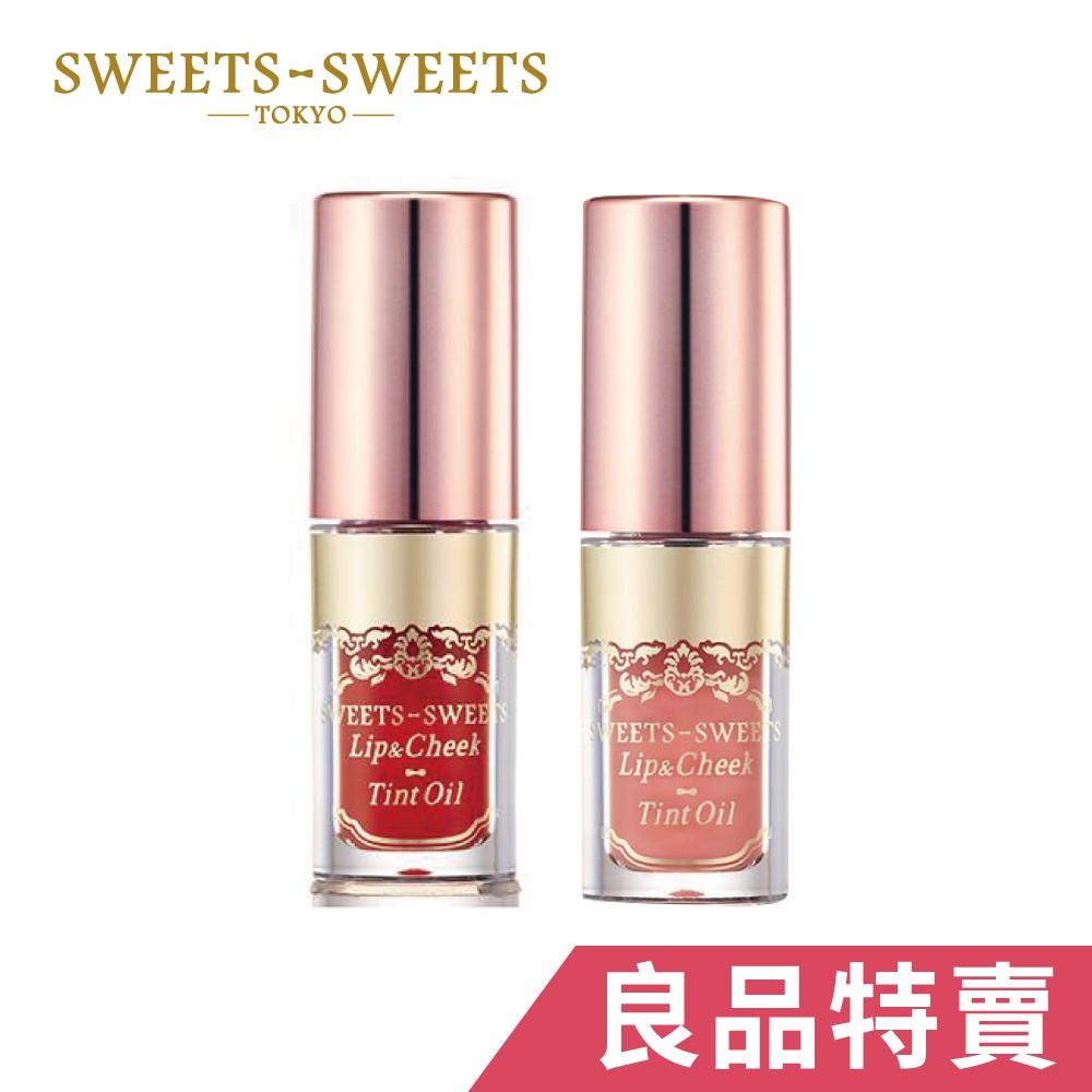 SWEETS SWEETS 玩色水潤唇頰釉【良品特賣】(盒損品)