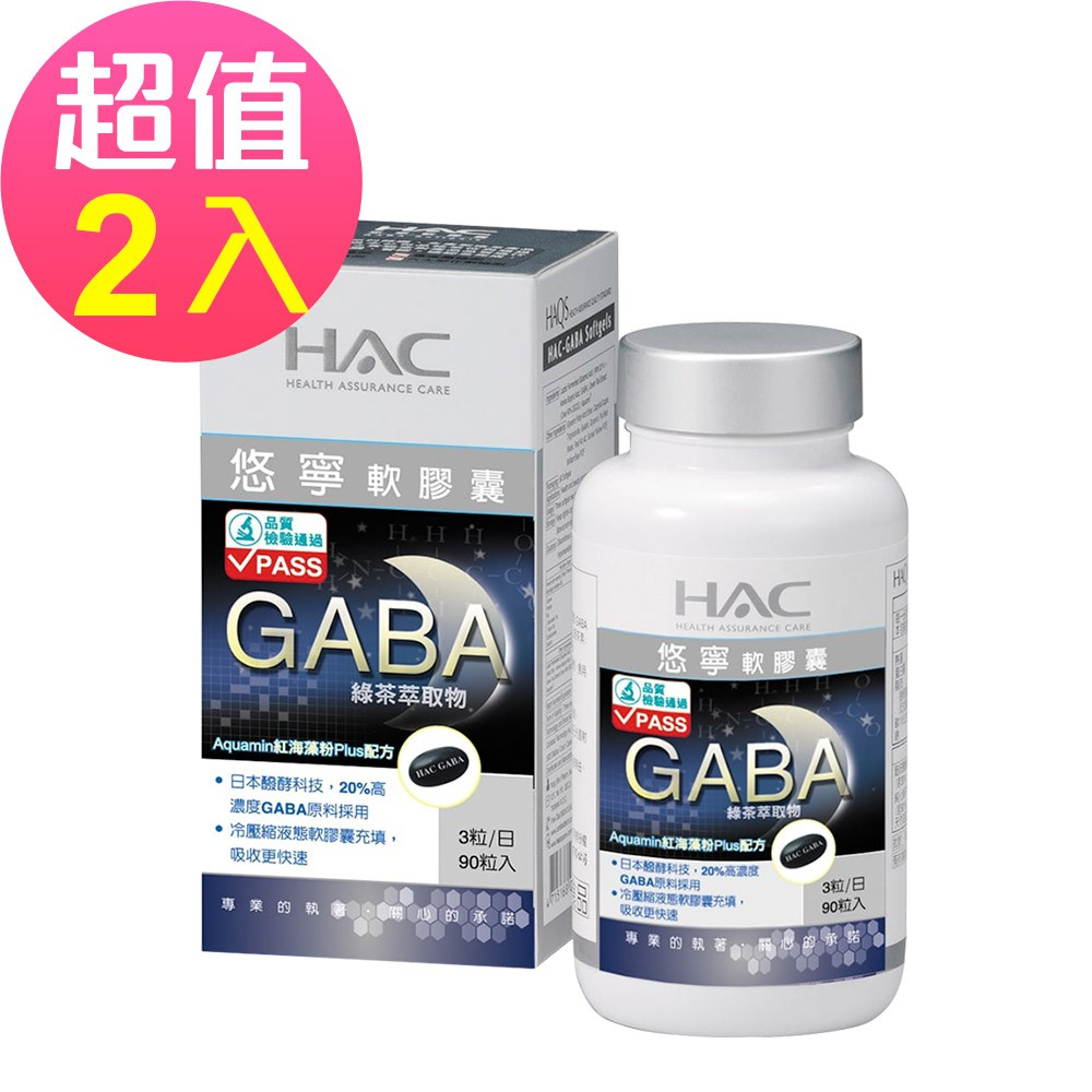 【永信HAC】悠寧軟膠囊x2瓶(90粒/瓶)