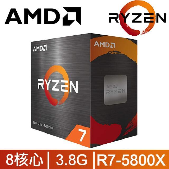 【AMD】 Ryzen 7-5800X 3.8GHz 8核心 中央處理器