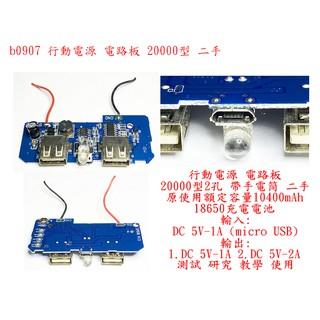 b0907 行動電源 電路板 20000型 2孔 二手 約65x30mm 新竹市