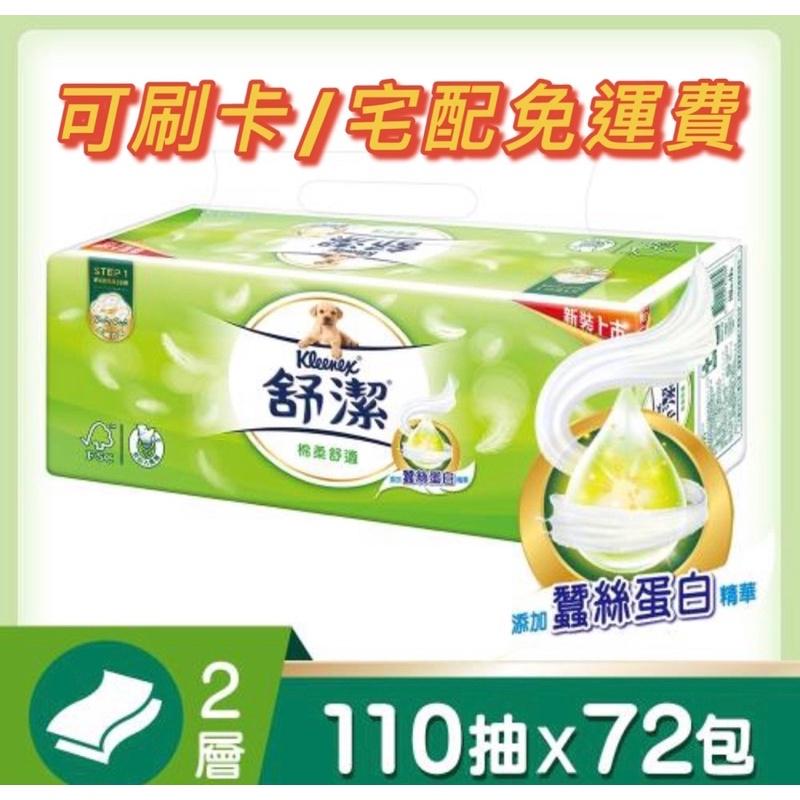 舒潔 棉柔舒適抽取式衛生紙110抽x72包