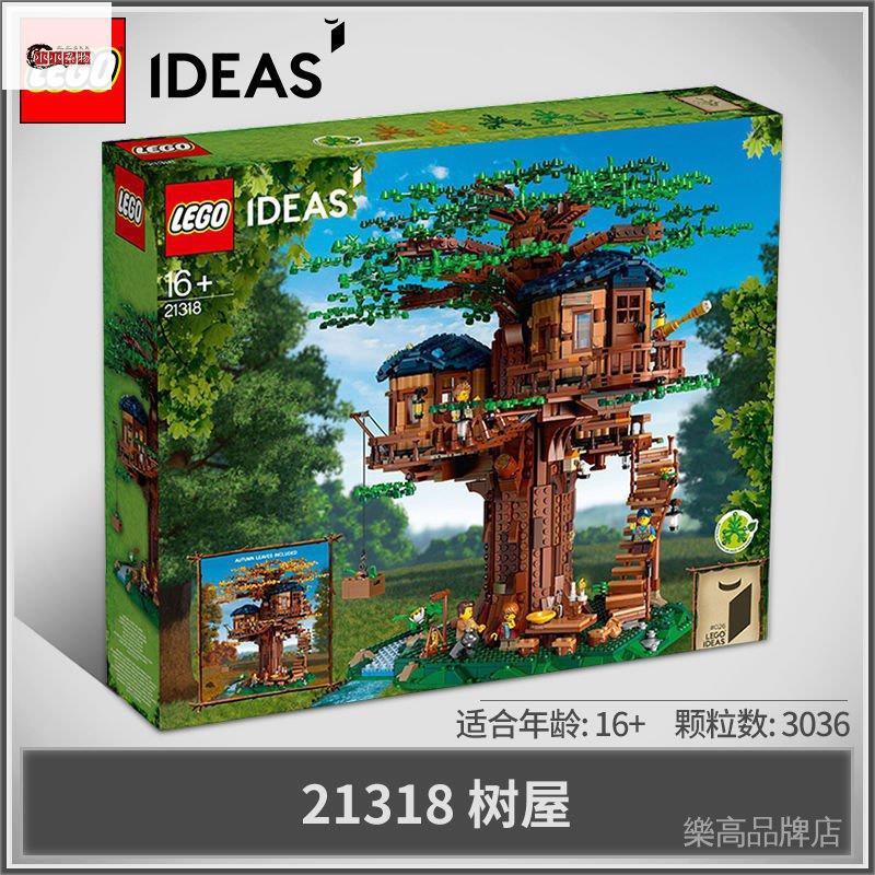 現貨、熱銷【正品保證樂高LEGO積木ideas系列21318樹屋益智拼裝玩具禮物