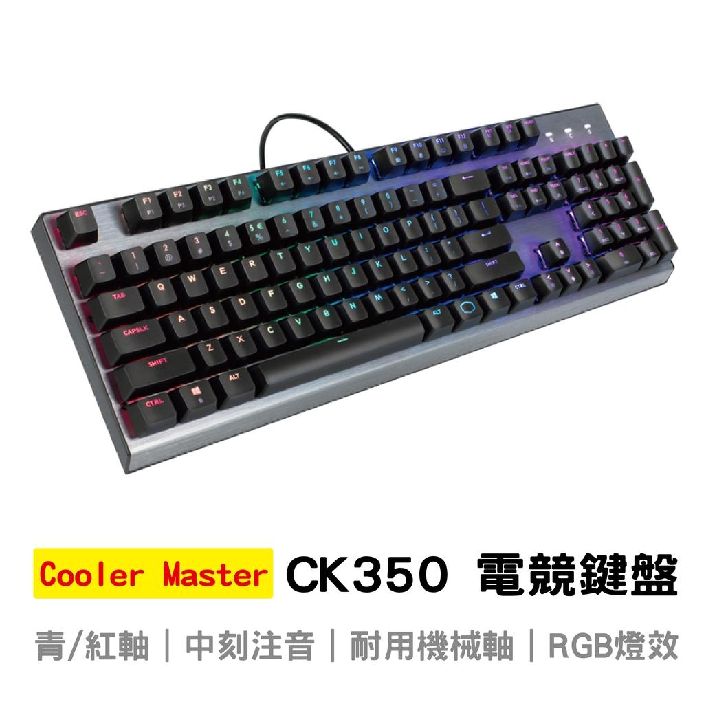Cooler Master 酷媽 CK350 機械式 RGB 電競鍵盤 青軸 紅軸