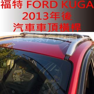 免運 2013年後 KUGA 汽車 車頂 橫桿 行李架 車頂架 置物架 旅行架 車頂廂 車頂箱 露營箱 露營廂 福特 高雄市