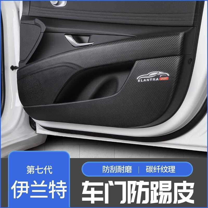 現代 Hyundai適用于2021款Elantra車門防踢墊內飾改裝專用第七代Elantra碳纖維