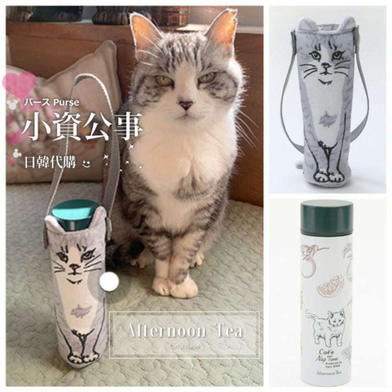 小資公事日韓代購👛日本Afternoon Tea聯名Cat's Nap time貓咪保溫瓶水瓶提袋cat's issue