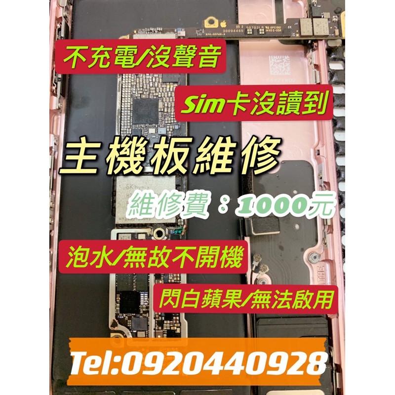 IPHONE主機板故障,IPHONE維修,各式疑難故障,iPhone6到iphone7主機板維修1000元