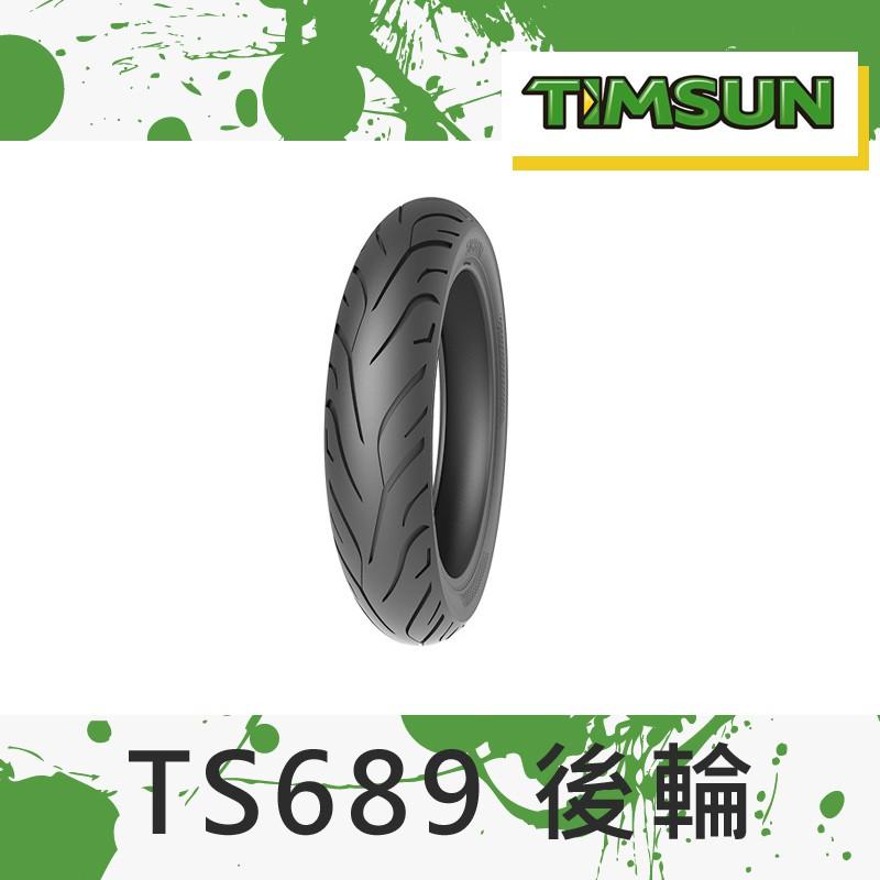【尚銳精品】TIMSUN 騰森輪胎 TS689 後輪 160-60-15