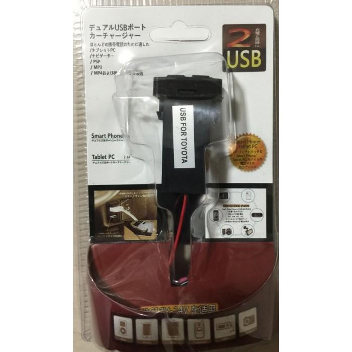 TOYOTA原廠型 雙USB充電插座 2.1A(直上)ALTIS WISH VIOS CAMRY RAV4 現貨 改裝