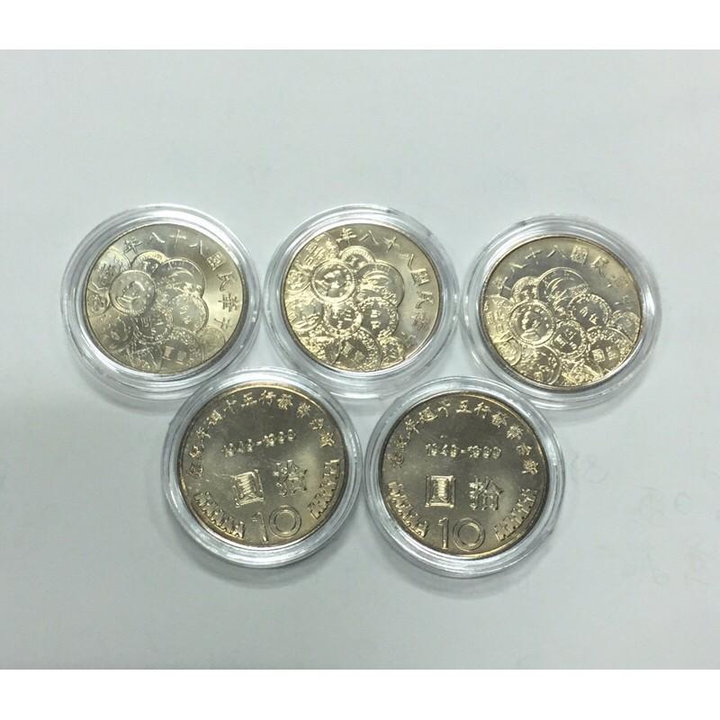 民國88年臺灣銀行發行(新台幣發行50週年紀念:10元錢幣5枚,含護幣盒)錢中錢,品相佳,值得收藏,祝您財源廣進