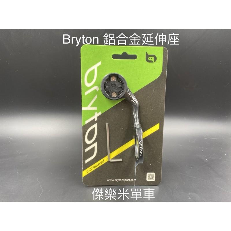 **傑樂米單車** Bryton 鋁合金延伸座 15Neo/320/420/450/750/860 適用