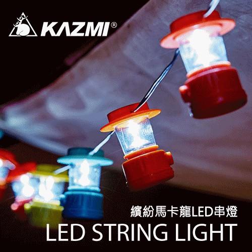 KAZMI 繽紛馬卡龍LED串燈 紅色外袋 K7T3Z001