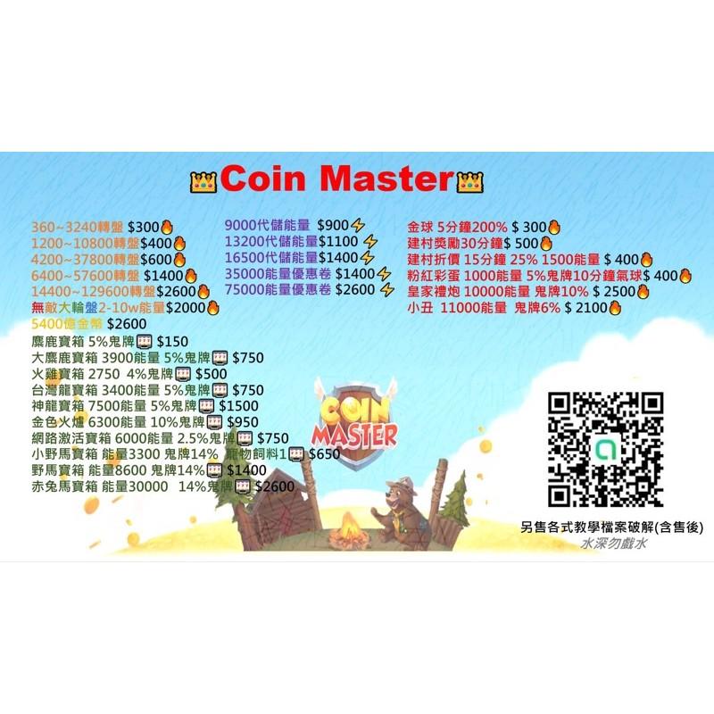 coin master能量⚡️轉盤🥏寶箱🎭。還有教學可以學🏫