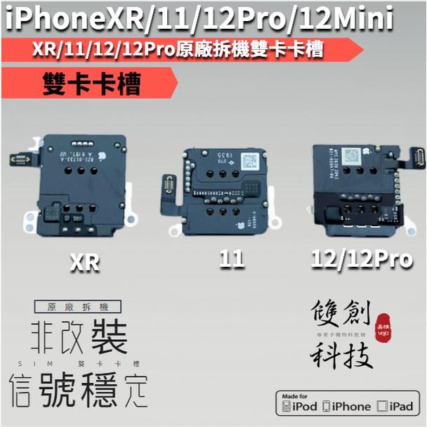 適用於iPhone12 12Pro max XR 11 雙卡卡座 改雙卡 SIM卡座改雙卡 iPhone改雙卡 雙卡卡座